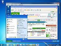 デスクトップ実行モード
