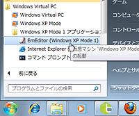 「XP Mode」にインストールされたアプリケーションは、Windows 7のスタートメニューから直接呼び出せる