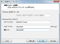 """仮想PCの作成機能を追加。ほぼ全自動で仮想PCへOSをインストールできる""""Easy Install""""機能も利用可能"""