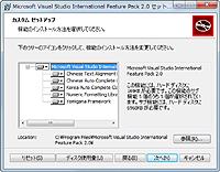 「Microsoft Visual Studio International Feature Pack」v2.0