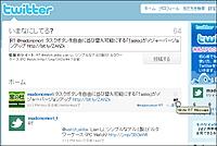 「Twitter Plus」v1.0
