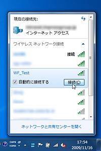 本ソフトで作成した仮想AP(Windows 7から見た場合)