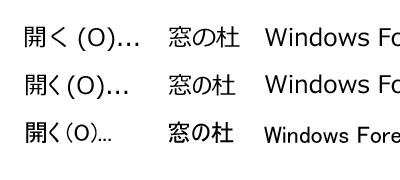 上から「メイリオ」「Meiryo UI」「MS UI Gothic」
