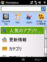 """""""Windows Marketplace for Mobile"""""""