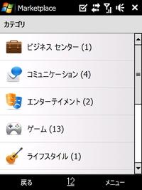ソフトはカテゴリー別に探すことができる。トップページには検索欄も用意されている