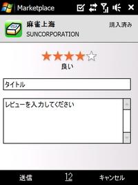 ダウンロード・購入したソフトの管理や評価ができる