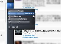 """""""Twitter""""の新機能""""リスト""""に対応"""