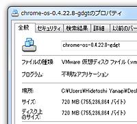 """仮想ディスクイメージ(VMDKファイル)をコミュニティサイト""""gdgt""""から入手して利用した。ファイルサイズは720MB"""