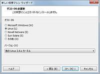 """2. ゲストOSの選択: ここでは""""Linux""""を選択し、バージョンに""""他のLinux 2.6.x カーネル""""を指定した"""