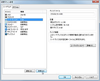 1. 標準で作成される仮想ディスクを削除