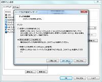 """2-2. ディスクの選択: """"既存の仮想ディスクを使用""""を選択"""