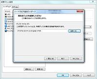 2-3. 既存のディスクを選択してください: ダウンロードしたVMDKファイルを選択