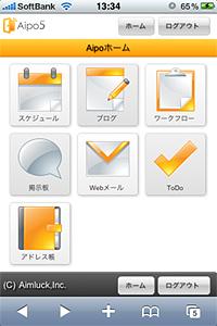 「アイポ5」v5.0.0.0(iPhone/iPod touchで利用時の画面)