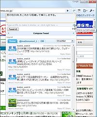 公式RT、非公式RT両対応で閲覧中WebページのURLを短縮して挿入できるTwitterクライアント「Chromed Bird」