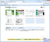 「Google Chrome」v4.0.249.30