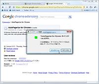 拡張機能はWebページ上から直接インストールできる