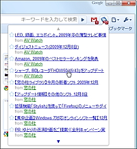 Gmailの新着数をアイコン表示する「Google Mail Checker」と、Google リーダーの新着RSSをポップアップ表示する「Google Reader Notifier」