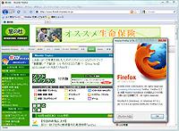 「Firefox」v3.5.6