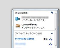 仮想AP機能に対応しない古い無線LANアダプターでも、アドホック接続でインターネット接続共有(ICS)が可能に