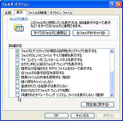 """""""thumbs.db""""はエクスプローラの""""フォルダ オプション""""で、""""保護されたオペレーティング システム ファイルを表示しない""""のチェックをOFFにすると表示される"""