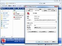 「古いごみ削除ツール(NonRccDel)」v1.0.0.0