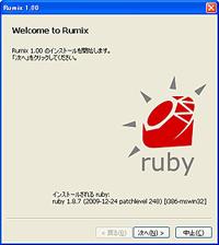 「Rumix」v1.00
