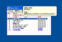 「やることリスト」v1.05