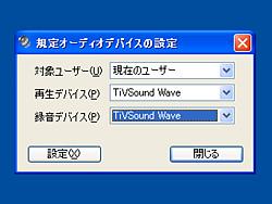 """「規定オーディオデバイスの設定」を起動し、再生デバイス・録音デバイスともに""""TiVSound Wave""""を指定"""