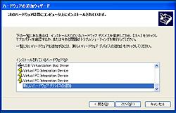 """3.""""新しいハードウェアデバイスの追加""""を選択"""