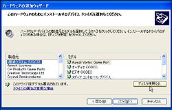 6.[ディスク使用]ボタンをクリック