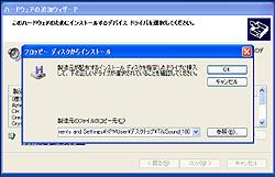 """7.[参照]ボタンをクリックして本ソフト同梱の""""TiVSoud.inf""""を指定。""""TiVSound (Virtual Audio Device)""""が表示されたら[次へ]ボタンをクリック"""