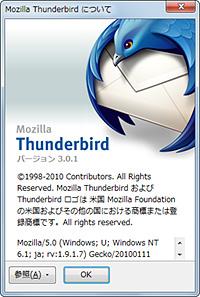 「Thunderbird」v3.0.1