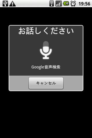 「Google 音声検索」