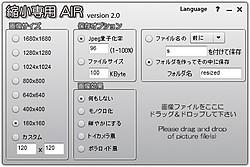 「縮小専用AIR」v2.0