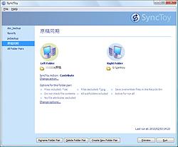 「SyncToy」v2.1