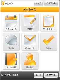 """Android用の""""ホーム""""画面"""