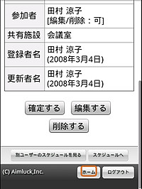 Android用のスケジュール編集画面