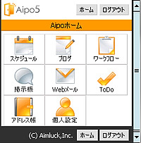 "Windows Mobile用の""ホーム""画面"
