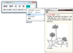 「ATOK辞書引き用スペース」v2.0