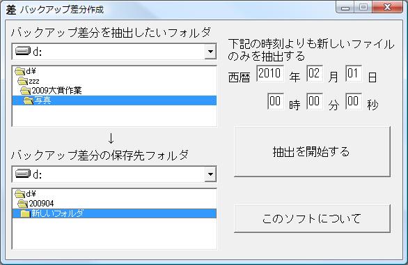 「バックアップ差分抽出」v1.1