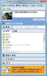 「Skype」v4.2.0.152