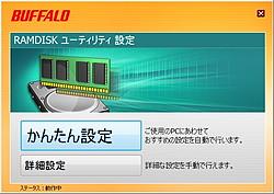 「BUFFALO RAMDISK ユーティリティー」v3.0.0.0