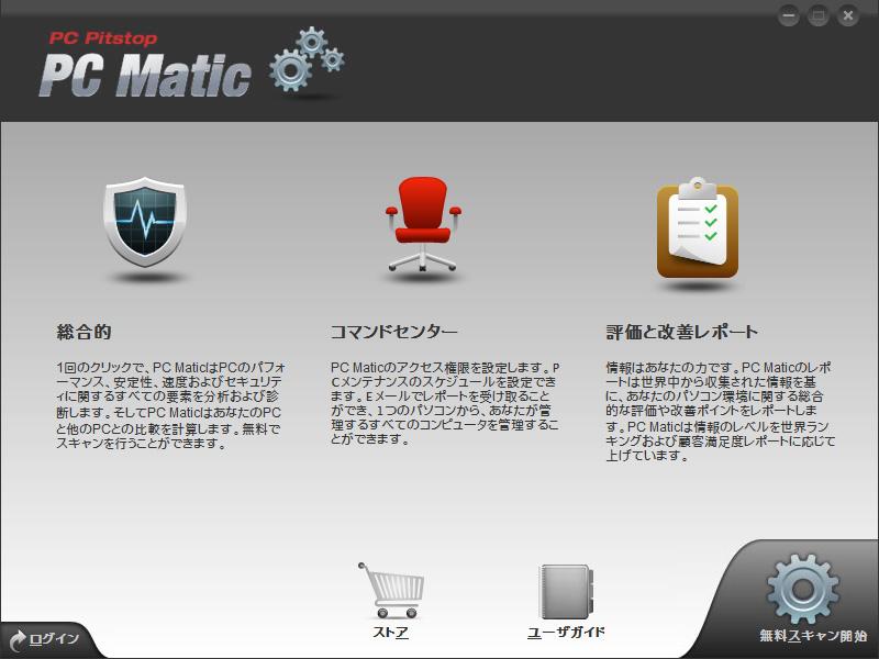 「PC Matic」