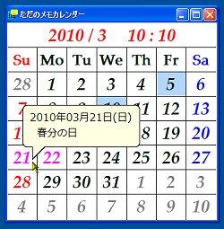 「ただのメモカレンダー」v1.21