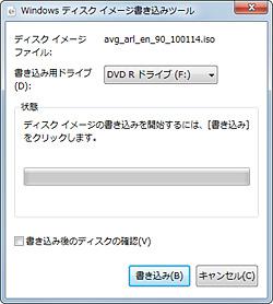 CD-R版は配布されているISO形式のイメージファイルを空のCD-Rメディアへ書き込んで利用する