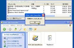 「Print Job Canceller」v1.0