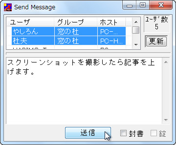 「IP Messenger」v2.07