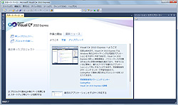 「Visual C# 2010 Express」日本語版