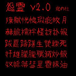 「怨霊」v2.0