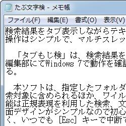 """「gdipp」を利用しない場合の「メモ帳」(フォントは""""MS 明朝"""")"""